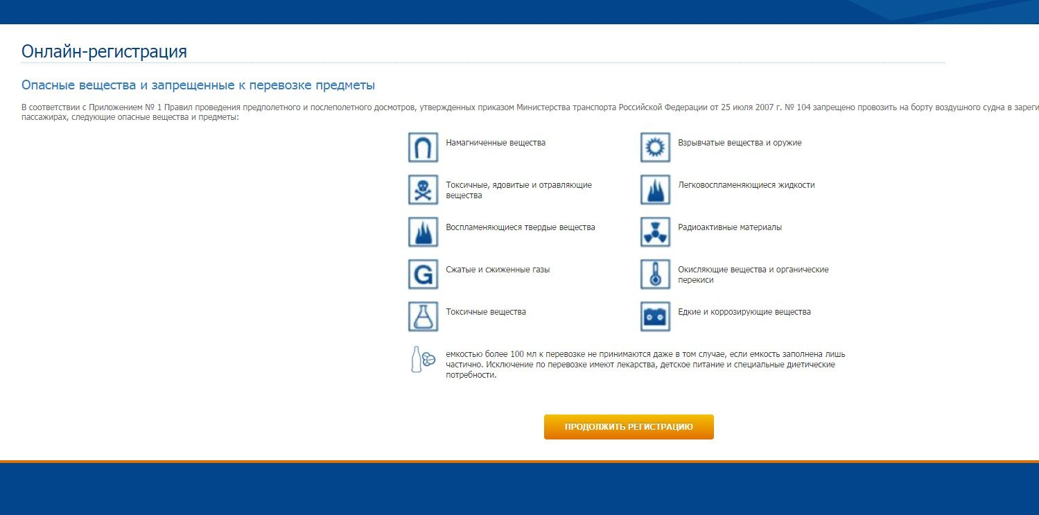 онлайн-регистрация Аэрофлот