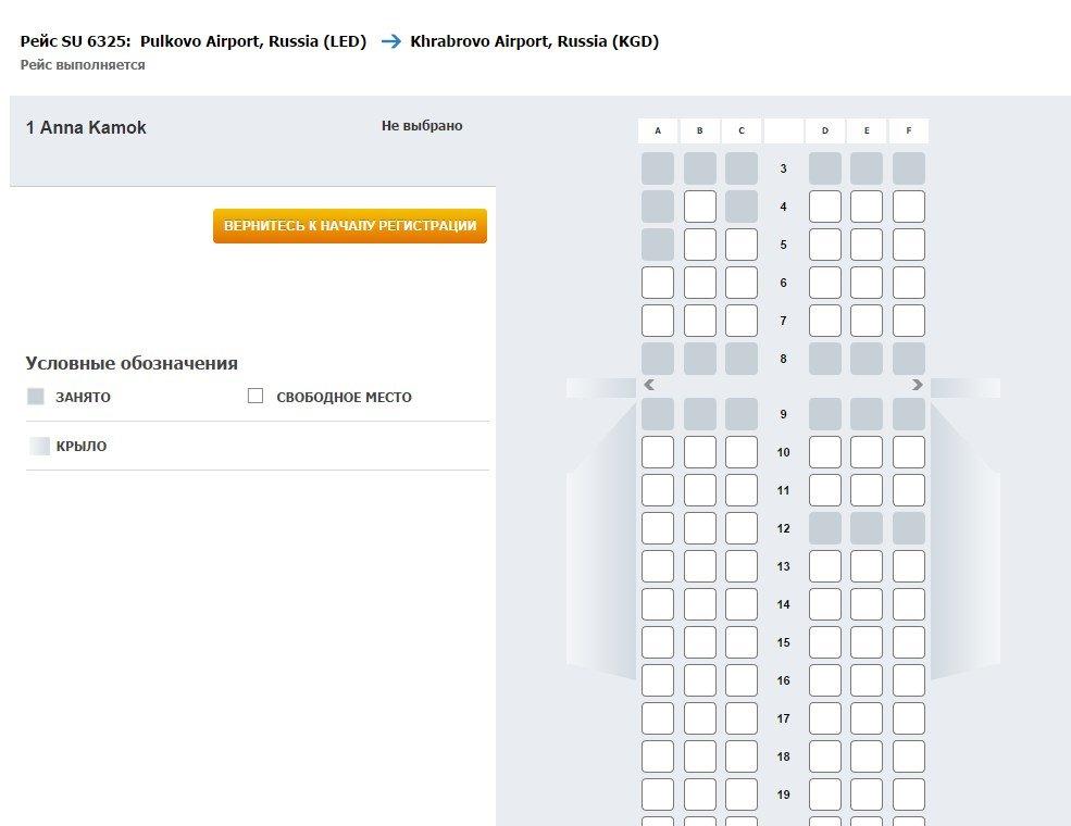 онлайн-регистрация Аэрофлот выбор мест