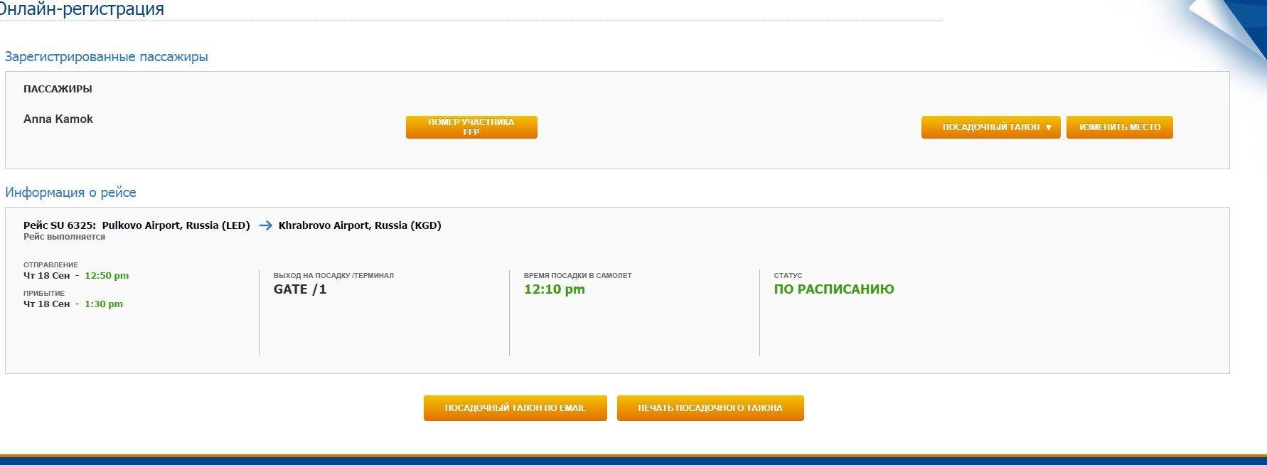 онлайн-регистрация Аэрофлот посадочный талон
