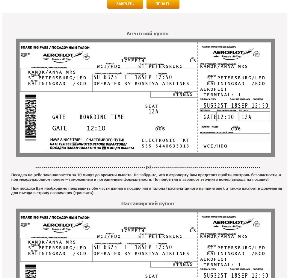 Онлайн регистрация билета на самолет аэрофлот аренда малолитражных автомобилей