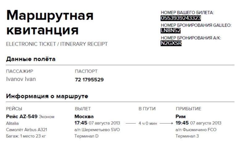 Как правильно читать электронный билет на самолет стоимость билета на самолет от москвы до сургута