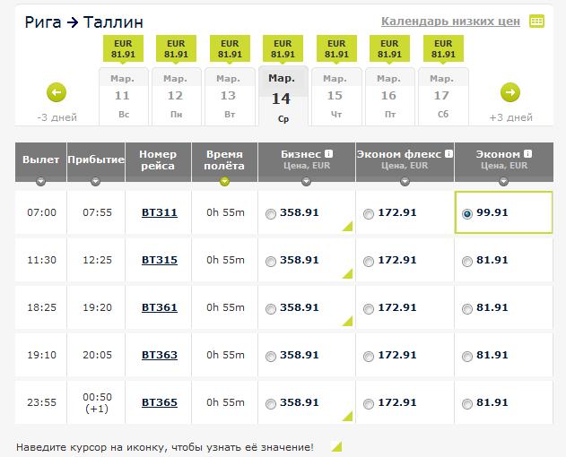 Авиабилеты дешево из ростова-на-дону в тель-авив