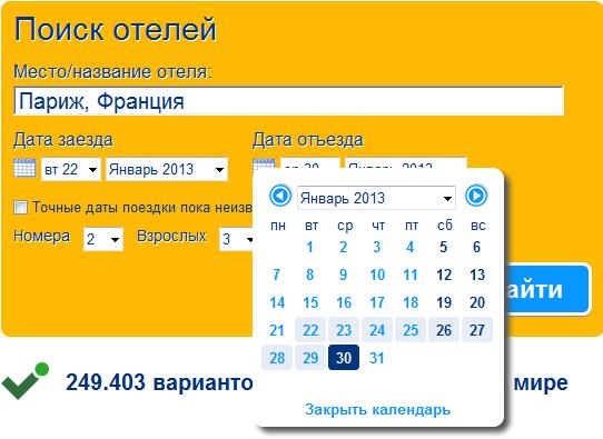выбор даты заезда в отель