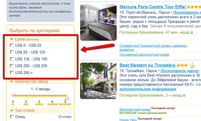 Уточнение цены отеля