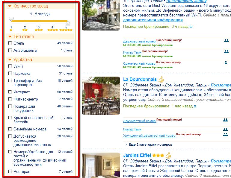 Выбор категории и типа отеля