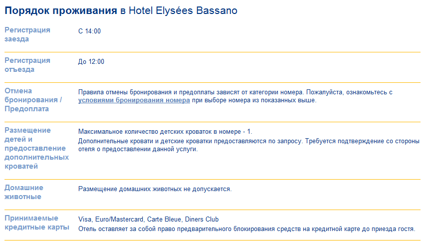 правила проживания в отеле образец