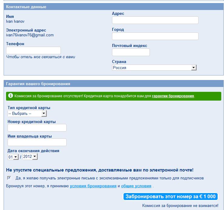оплата отеля на сайте booking.com