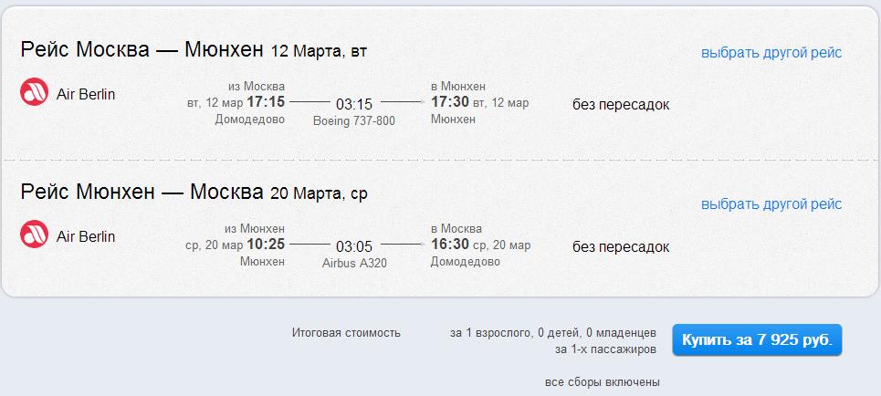 Как у вас купить авиабилет москва