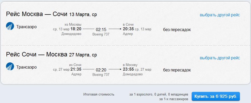 ранее бронирование Авиабилет Москва - Сочи