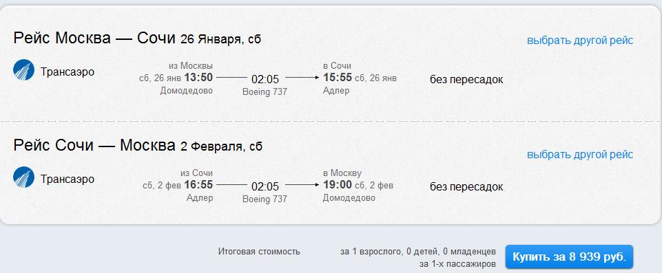 Авиабилет Москва - Сочи