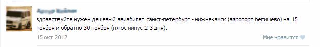 Мошенничество с авиабилетами в Вконтакте