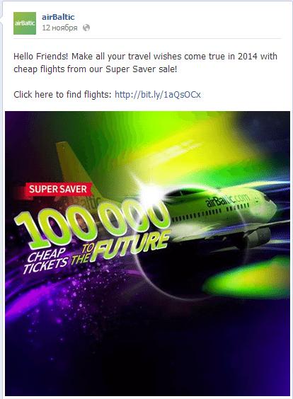 Airbaltic facebook акция на авиабилеты