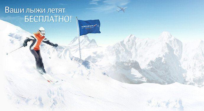 перевозка лыж аэрофлот
