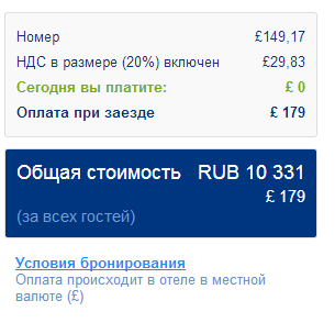 оплата отеля на Booking