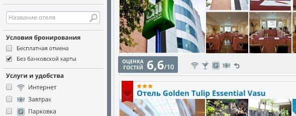 бронирование отеля без карты на ostrovok.ru