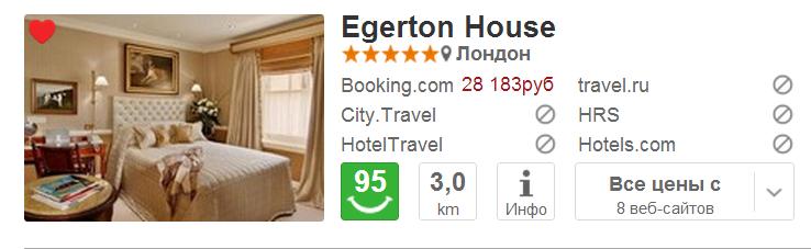добавление отеля в закладки на сайте trivago.ru