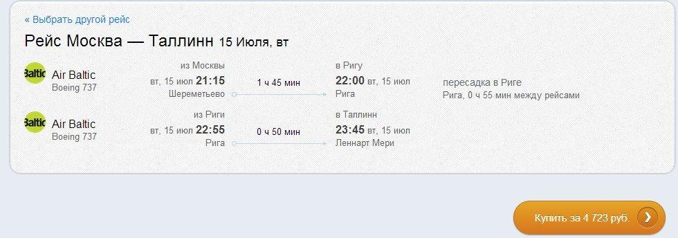 Билеты на самолет с пересадкой правила бангкок пхукет как добраться билет на самолет цена