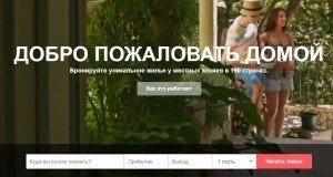 airbnb Бронирования апартаментов