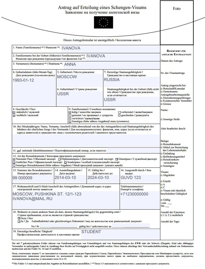 образец заполнения заявление на получение шенгенской визы в италию - фото 11