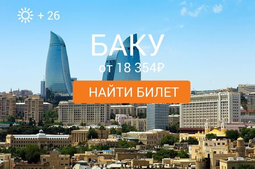 авиабилеты в Баку