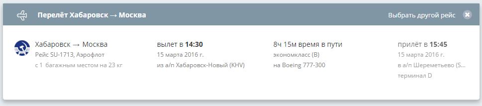авиабилет из Хабаровска в Москву
