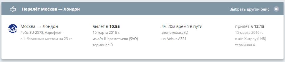 Авиабилет из Москвы в Лондон