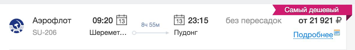 Москва - Шанхай от 21 921 руб.