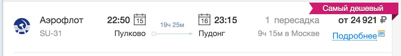 Петербург - Шанхай от 24 921 руб.