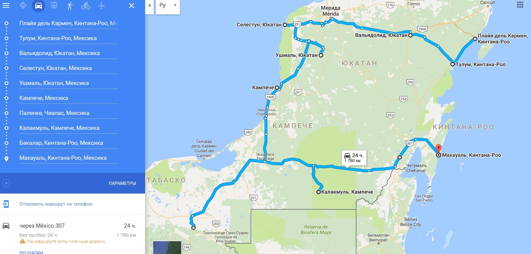 Мексика 2017 маршрут (1)